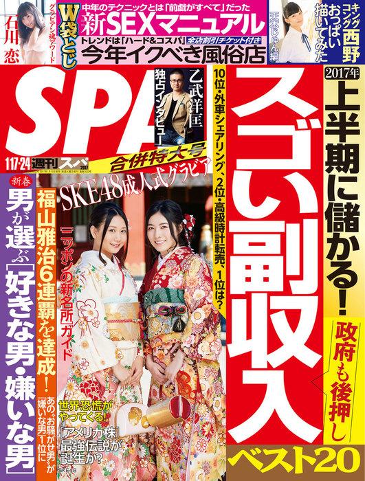 週刊SPA! 2017/1/17・24合併号-電子書籍-拡大画像