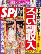 週刊SPA! 2017/1/17・24合併号