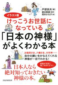 イラスト版けっこうお世話になっている 「日本の神様」がよくわかる本