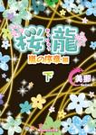 桜龍 嵐の序章 編[下]-電子書籍