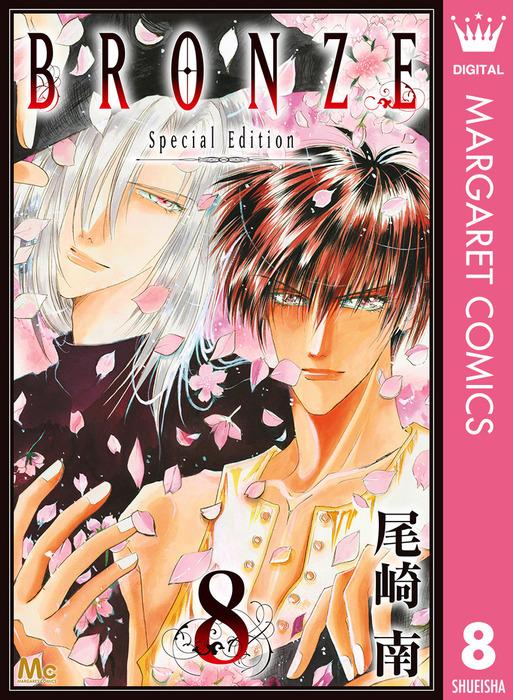BRONZE -Special Edition- 8-電子書籍-拡大画像