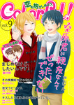 Colorful! vol.9-電子書籍