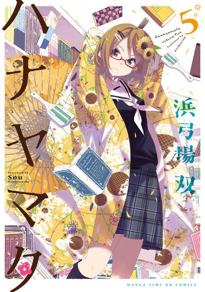 ハナヤマタ 5巻-電子書籍
