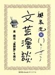 泉鏡花『高野聖』を読む(文芸漫談コレクション)-電子書籍