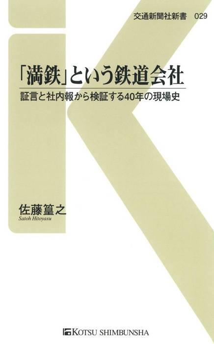 「満鉄」という鉄道会社拡大写真