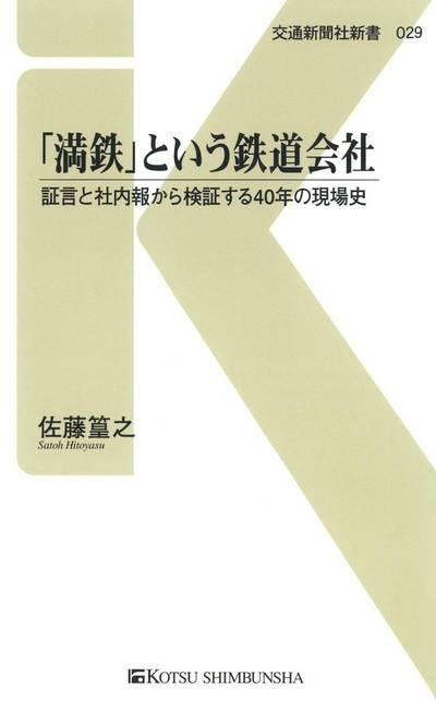 「満鉄」という鉄道会社-電子書籍