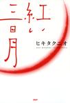 紅い三日月-電子書籍