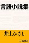 言語小説集-電子書籍