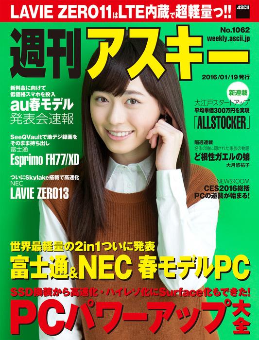 週刊アスキー No.1062 (2016年1月19日発行)拡大写真