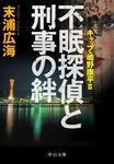 不眠探偵と刑事の絆 - キャップ・嶋野康平III-電子書籍