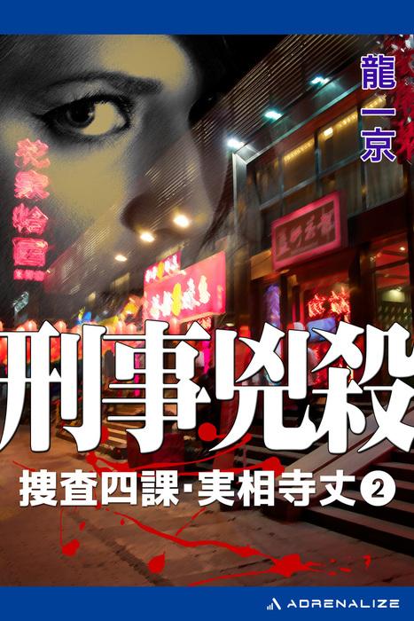 捜査四課・実相寺丈(2) 刑事兇殺拡大写真