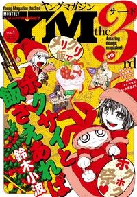 ヤングマガジン サード 2015年 Vol.1 [2014年12月6日発売]
