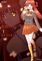 境爛のクインナータ(アクションコミックス)