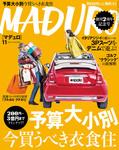 MADURO(マデュロ)2016年11月号-電子書籍
