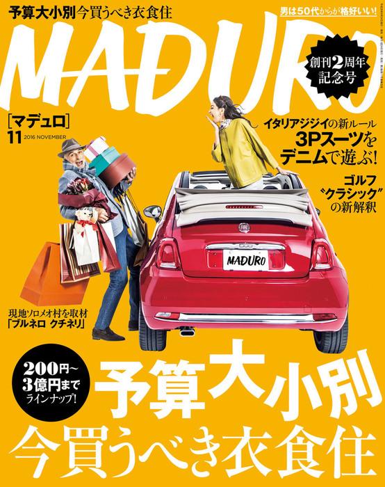 MADURO(マデュロ)2016年11月号-電子書籍-拡大画像