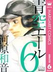 青空エール リマスター版 6-電子書籍