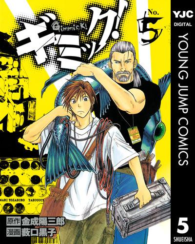 ギミック! 5-電子書籍