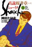真説 桜井章一 ショーイチ (1)-電子書籍