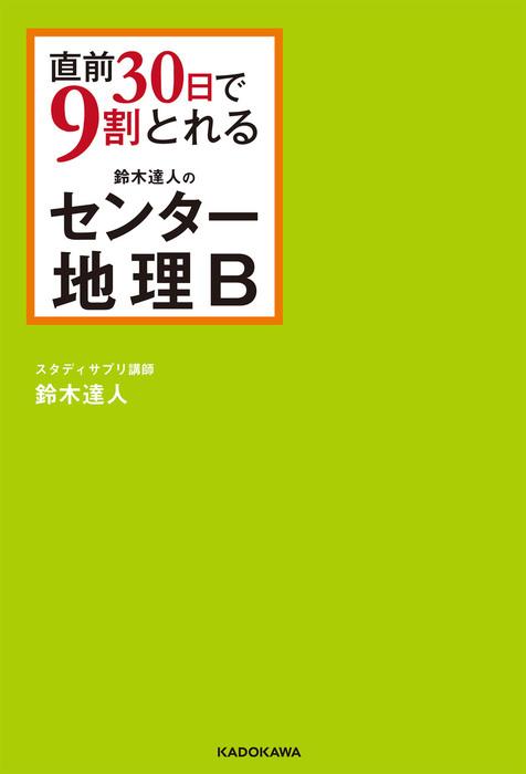 直前30日で9割とれる 鈴木達人のセンター地理B拡大写真