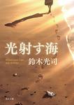 光射す海-電子書籍