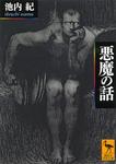 悪魔の話-電子書籍