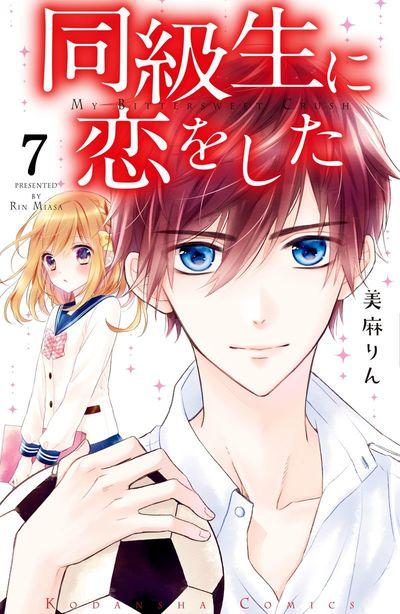 同級生に恋をした 分冊版(7) 二人っきりの一日-電子書籍