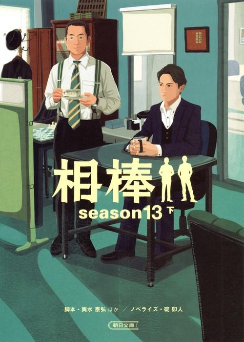 相棒 season13 下拡大写真