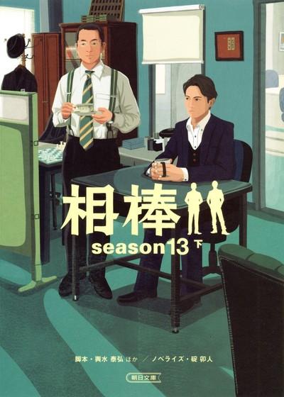 相棒 season13 下-電子書籍