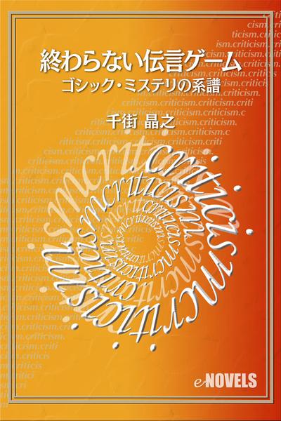 終わらない伝言ゲーム ゴシック・ミステリの系譜-電子書籍