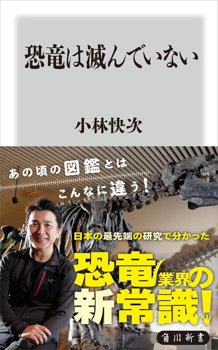 恐竜は滅んでいない-電子書籍-拡大画像