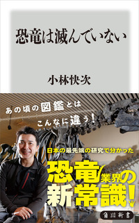 恐竜は滅んでいない-電子書籍