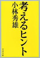 「考えるヒント(文春文庫)」シリーズ
