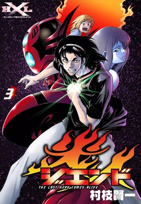 ジエンド 炎人 The last hero comes alive (3)-電子書籍-拡大画像