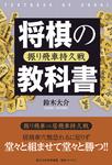将棋の教科書 振り飛車持久戦-電子書籍
