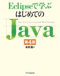 Eclipseで学ぶはじめてのJava 第4版-電子書籍