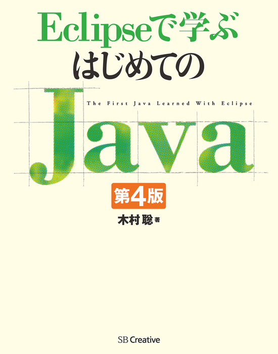Eclipseで学ぶはじめてのJava 第4版-電子書籍-拡大画像