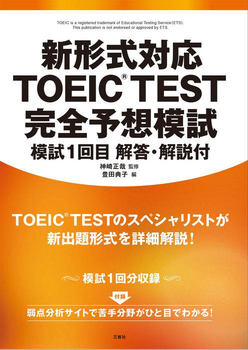新形式対応 TOEIC(R)TEST 完全予想模試 模試1回目 解答・解説付拡大写真