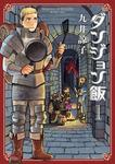 ダンジョン飯 1巻-電子書籍
