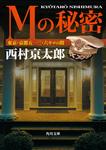 Mの秘密 東京・京都五一三.六キロの間-電子書籍