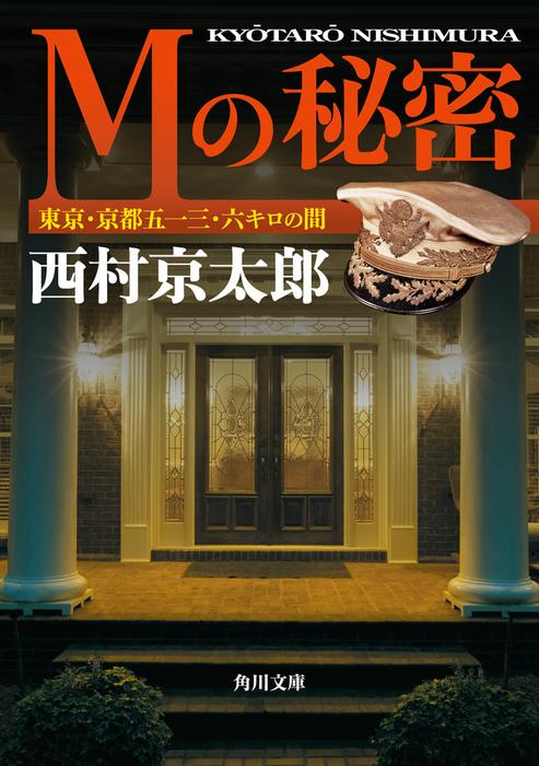 Mの秘密 東京・京都五一三.六キロの間-電子書籍-拡大画像