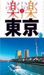 楽楽 東京(2017年版)-電子書籍