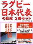 ラグビー日本代表の軌跡2冊セット おとぎ話が現実になった……エディー・ジョーンズHC退任会見 他-電子書籍