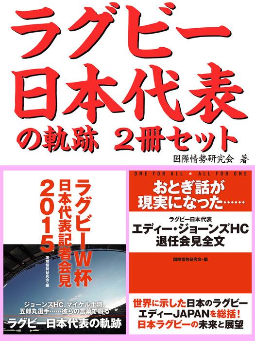 ラグビー日本代表の軌跡2冊セット おとぎ話が現実になった……エディー・ジョーンズHC退任会見 他拡大写真