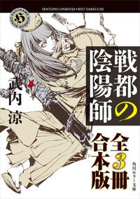 戦都の陰陽師【全3冊 合本版】