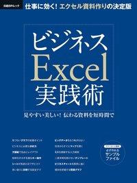 ビジネスExcel実践術-電子書籍