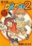 魔法陣グルグル2 (1)-電子書籍