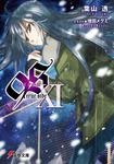 9S<ナインエス>XI true side-電子書籍