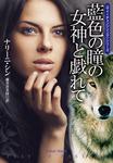 藍色の瞳の女神と戯れて-電子書籍