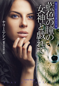 藍色の瞳の女神と戯れて