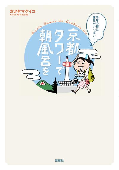 京都タワーで朝風呂を-電子書籍